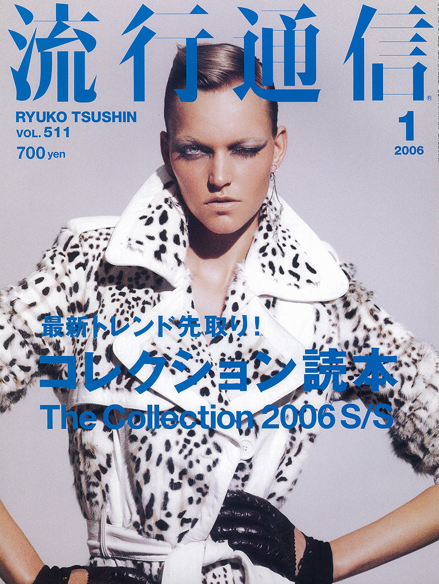 Japanese magazine cover